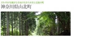 神奈川県山北町