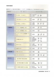 13-サンプル 広葉樹林 調査表・指針表(神奈川県)_1