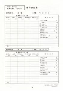 13-サンプル 針葉樹林 調査表・提案書(森林の風)_2