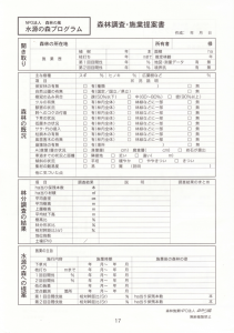 13-サンプル 針葉樹林 調査表・提案書(森林の風)_3