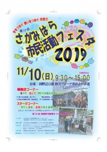 20191110Festa_poster