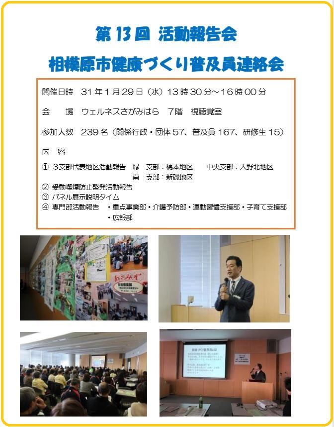 20190129活動報告会