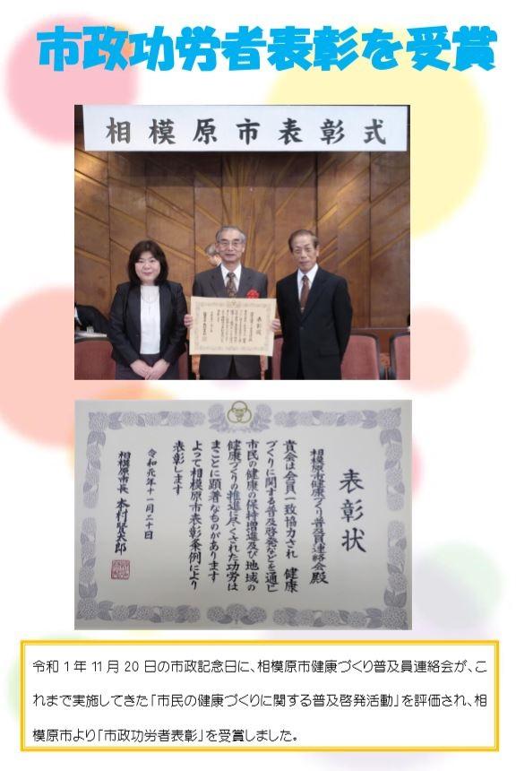 市政功労者表彰 (2)