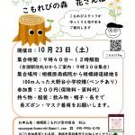 1023再開第1回延期チラシ_page-0001 (1)