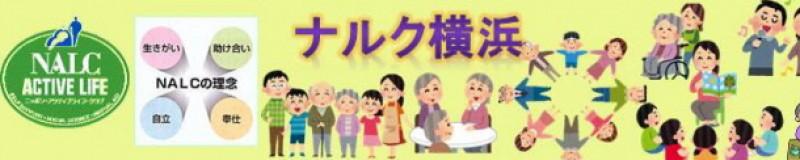 NPO法人 ナルク横浜