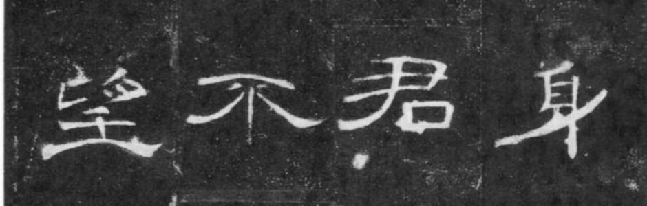 隷書等の漢字古書体を共に学びあう人たちの集いページ site