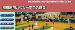 相模原バウンドテニス協会HP