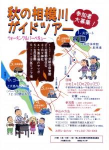 2019.10.20相模川ガイドツアー