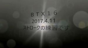2017.4.11btx16練習ビデオ