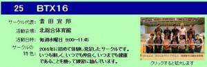 BTX16バウンドテニス協会への紹介