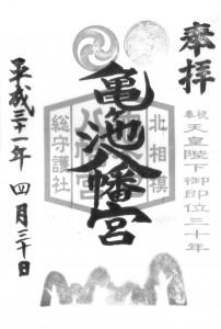 2019.4.30亀ケ池八幡宮