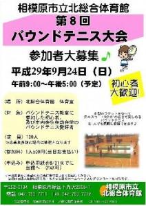 第8回バウンドテニス大会