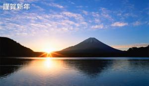 年賀状 富士山と初日の出L