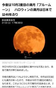 満月とハロウイン