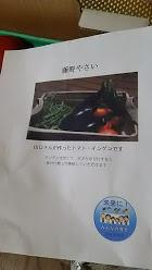 山口さんの野菜