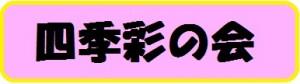 四季彩の会リンク2