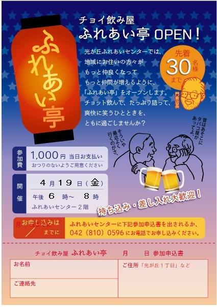 3-ふれあい亭チラシ案H31-04-19