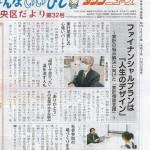 IMG_20201117_0001タウンニュース-1