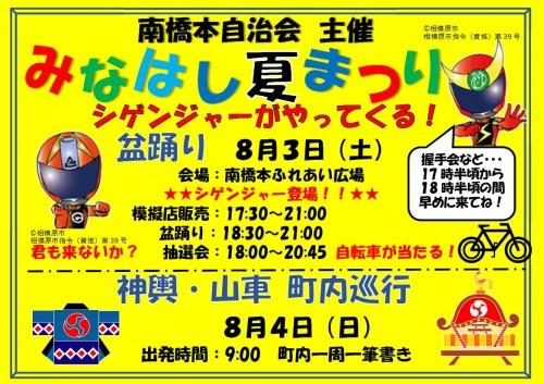 2019 minahashi natsumatsuri poster