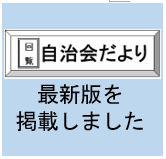 jichikai-dayori-logo2