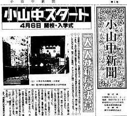 oyama_junior_high_school_news_paper