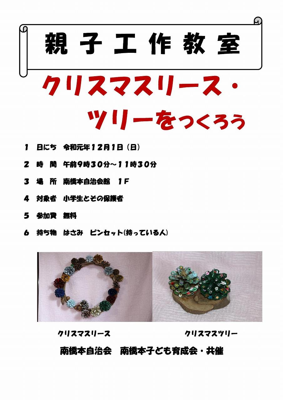 20191201 oyako kousaku