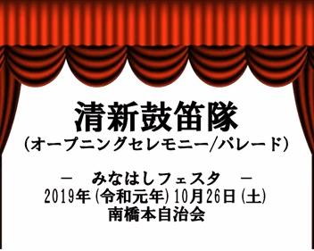 01-2019_minahashi_festa_seishin_kotekitai