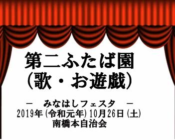 02-2019_minahashi_festa_daini_futabaen