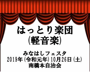 03-2019_minahashi_festa_hattori_gakudan