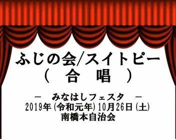 05-2019_minahashi_festa_fujinokaii_gasho