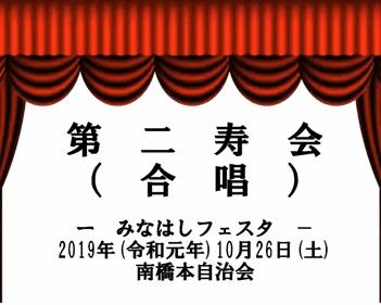 06-2019_minahashi_festa_dainikotobukai_gasho