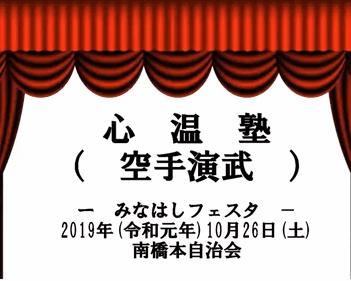 07-2019_minahashi_festa_shinonjuku