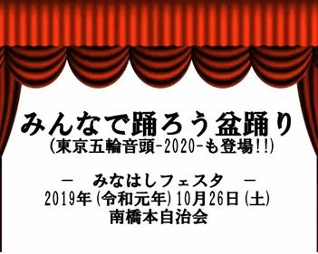 08-2019_minahashi_festa_bonodori