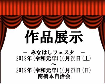 09-2019_minahashi_festa_exhibition