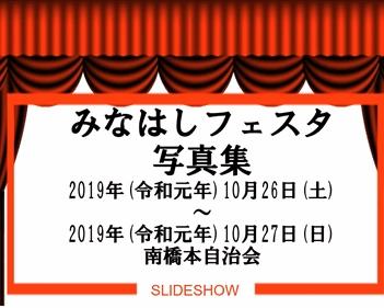 10-2019_minahashi_festa_phote