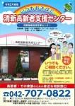 s-20201015 清新高齢者支援センター