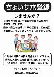 s-20201021 自治会ちょいさぽ提案Ver3-01