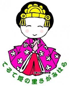 7-てるて姫(文字入)