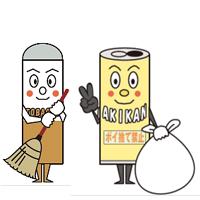 空き缶クン200
